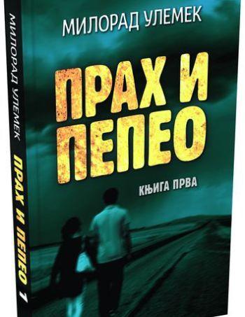Prah_i_pepeo_knjiga_prva